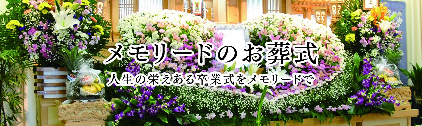 メモリードのお葬式 人生の栄えある卒業式をメモリードで